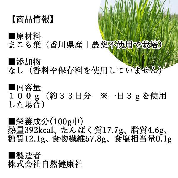 送料無料 国産まこも若葉粉末100g 真菰パウダー マクロビオティック 農薬不使用 マコモ 青汁 マコモダケ まこもたけ|hl-labo|02