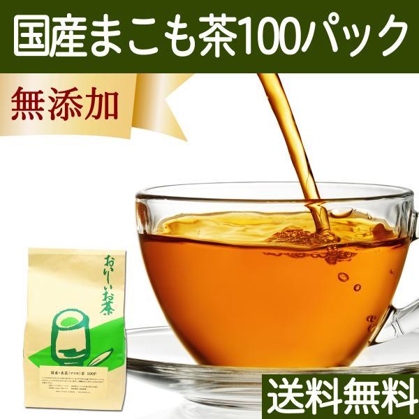 送料無料 国産まこも茶4.5g×100パック 煮出し用ティーバッグ マコモ茶 真菰茶 マクロビオティック 徳用 マコモダケ ティーパック 無農薬|hl-labo