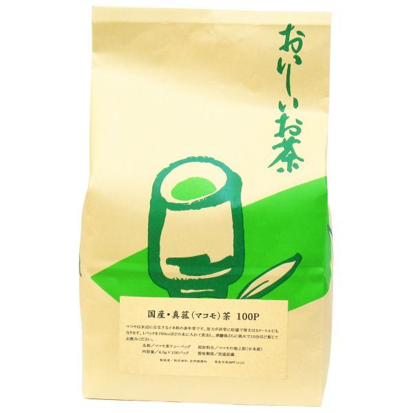 送料無料 国産まこも茶4.5g×100パック 煮出し用ティーバッグ マコモ茶 真菰茶 マクロビオティック 徳用 マコモダケ ティーパック 無農薬|hl-labo|10