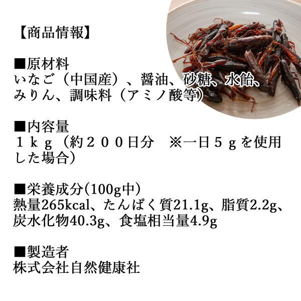 イナゴの佃煮 1kg いなご甘露煮 大袋入り 合成保存料不使用 飴炊き たんぱく質とビタミン 送料無料|hl-labo|02