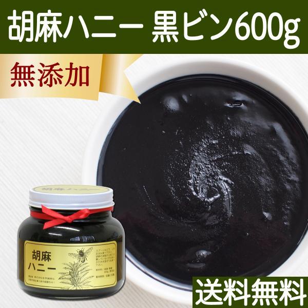 ごまハニー黒ビン600g 黒胡麻 黒ごま ペースト 無添加 蜂蜜  送料無料