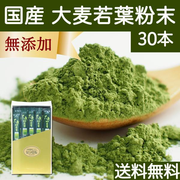送料無料 国産大麦若葉粉末2g×30本 無添加 100% 便利なスティック包装 青汁スムージー、野菜ジュース、食物繊維不足に 無農薬|hl-labo