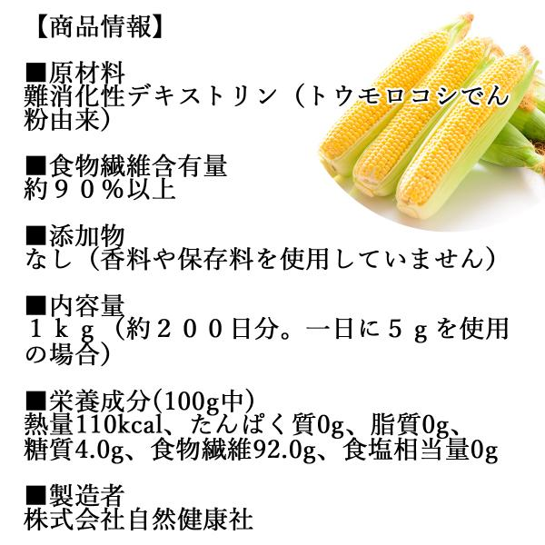 送料無料 難消化性デキストリン1kg とうもろこし由来 水溶性食物繊維 含有量約90% 無添加 ダイエタリーファイバー hl-labo 02