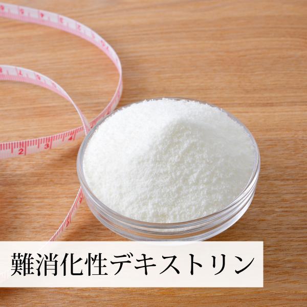送料無料 難消化性デキストリン1kg とうもろこし由来 水溶性食物繊維 含有量約90% 無添加 ダイエタリーファイバー hl-labo 05