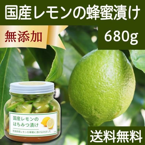 国産レモンの蜂蜜漬け680g 農薬不使用 奈良県産 無農薬 送料無料