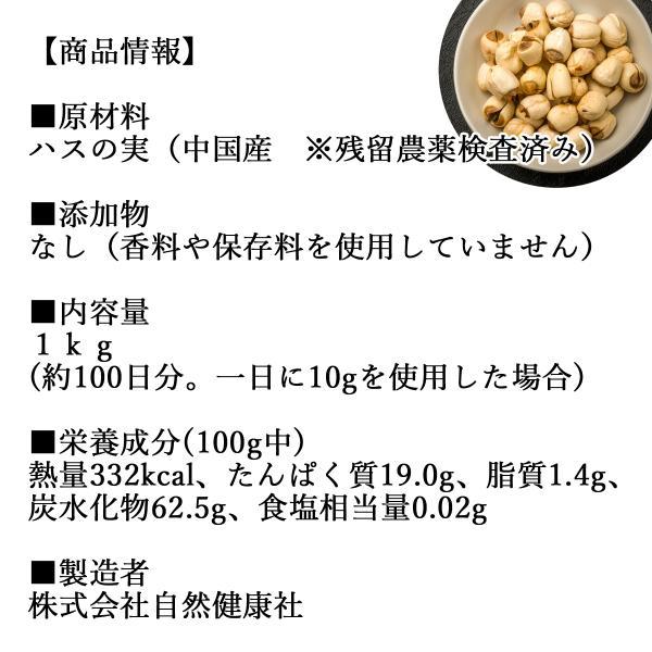 ハスの実1kg 蓮の実 はすの実 アルカロイド 薬膳茶の材料にも 業務用 蓮肉 ハス肉 送料無料 hl-labo 02