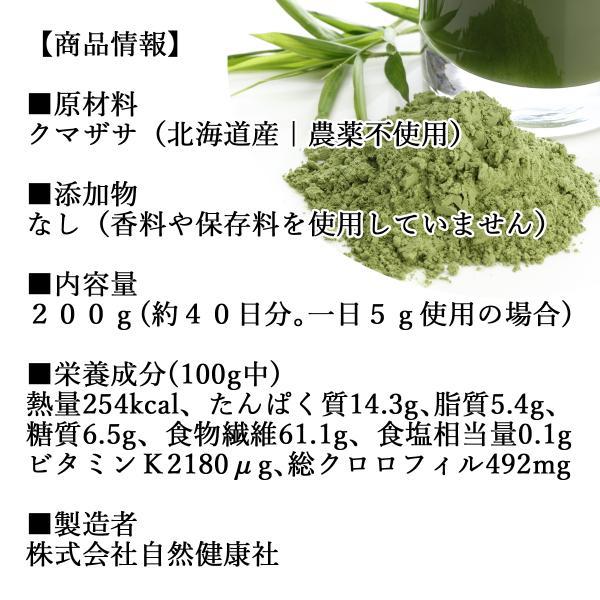 高品質。北海道産のクマザサを使用