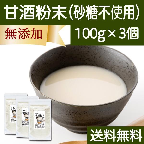 甘酒粉末100g×3袋 (砂糖不使用) 国内製造の酒粕と米麹を使用。酵素食品の代表格 発酵食品 送料無料|hl-labo