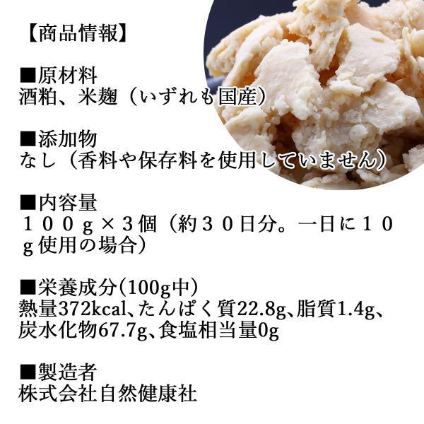 甘酒粉末100g×3袋 (砂糖不使用) 国内製造の酒粕と米麹を使用。酵素食品の代表格 発酵食品 送料無料|hl-labo|02