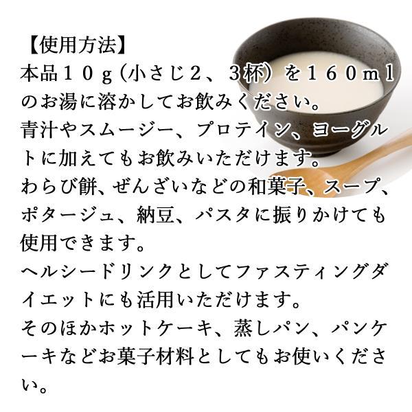 甘酒粉末100g×3袋 (砂糖不使用) 国内製造の酒粕と米麹を使用。酵素食品の代表格 発酵食品 送料無料|hl-labo|03