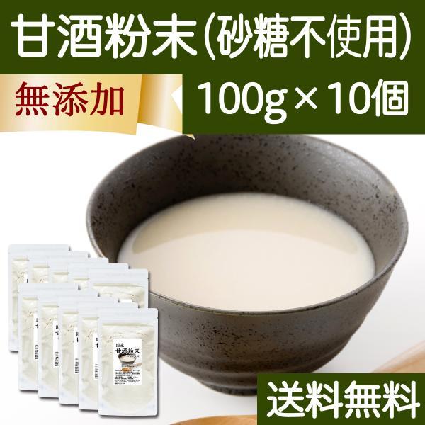 甘酒粉末 砂糖不使用 100g×10個 あま酒 米麹 酒粕 麹菌 糀 酒かす 送料無料