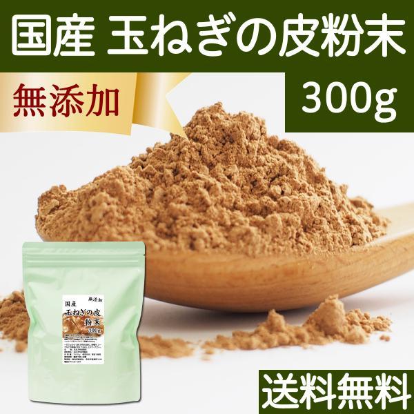 玉ねぎの皮粉末 300g 玉ねぎ皮 粉末 たまねぎの皮 玉ねぎの皮茶 送料無料