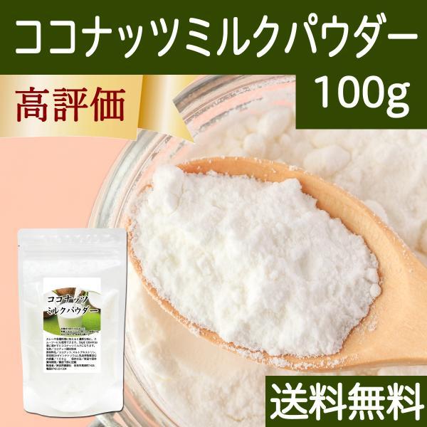ココナッツミルクパウダー100g ココナッツオイル 砂糖不使用 送料無料 セール