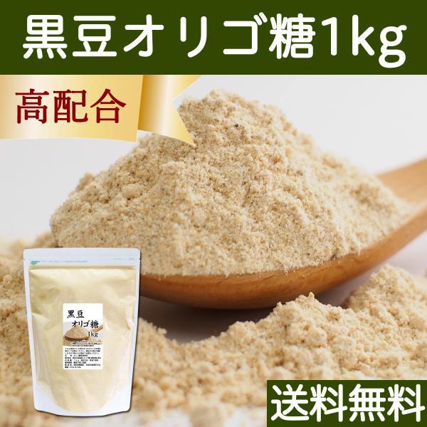 黒豆オリゴ糖1kg オリゴ糖配合 朝のリズム 整える 送料無料