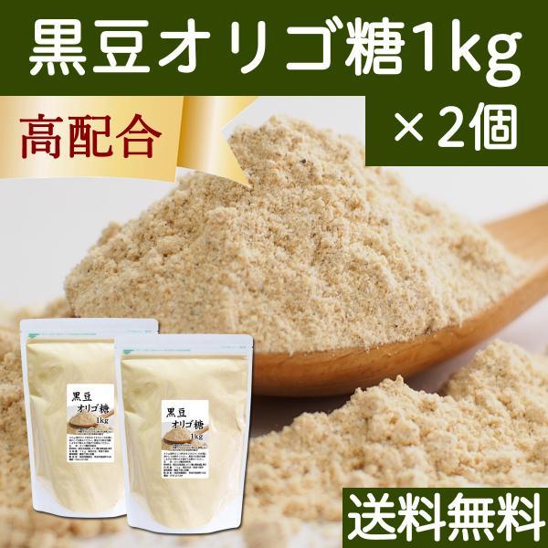 黒豆オリゴ糖1kg×2個 オリゴ糖配合 朝のリズム 整える送料無料