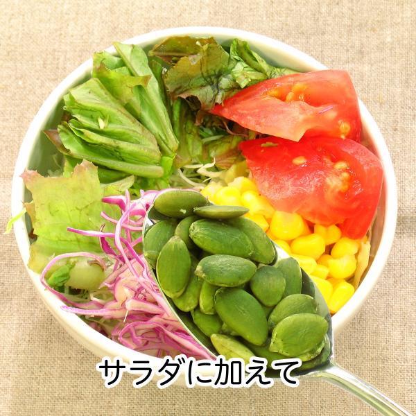 送料無料 食べる南瓜仁 240g(80g×3袋) パンプキンシード かぼちゃの種 ローフード 亜鉛 サラダのトッピングにも|hl-labo|05