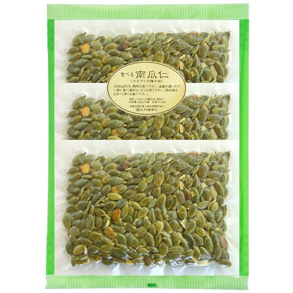 送料無料 食べる南瓜仁 240g(80g×3袋) パンプキンシード かぼちゃの種 ローフード 亜鉛 サラダのトッピングにも|hl-labo|08