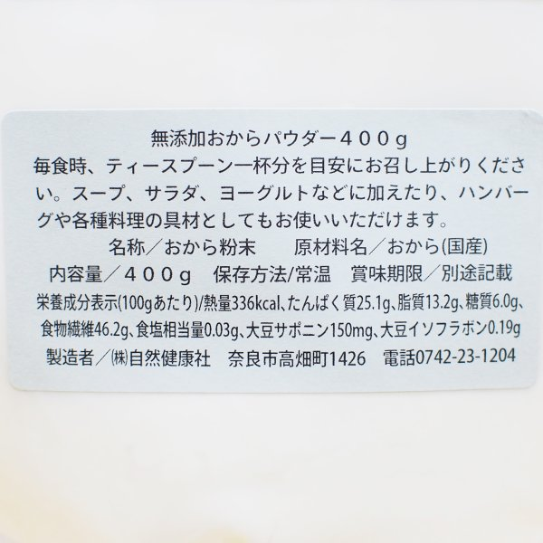 送料無料 おからパウダー 400g 粉末 乾燥 細かい 無添加 大豆イソフラボン 国産 ダイエット hl-labo 02