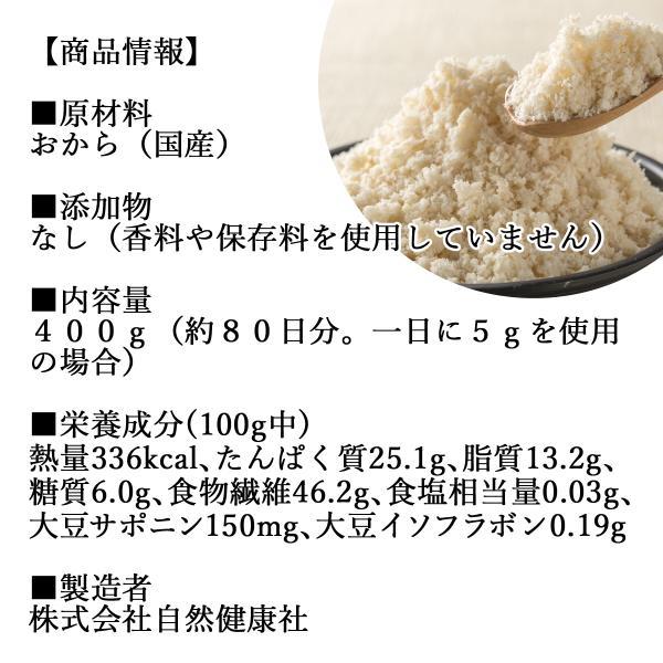 送料無料 おからパウダー 400g 粉末 乾燥 細かい 無添加 大豆イソフラボン 国産 ダイエット hl-labo 03