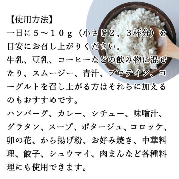 送料無料 おからパウダー 400g 粉末 乾燥 細かい 無添加 大豆イソフラボン 国産 ダイエット hl-labo 04