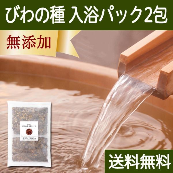 びわの種 入浴パック80g×2包 びわ種 ビワ 種 枇杷 乾燥 刻み 入浴剤 入浴 送料無料