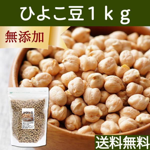 ひよこ豆1kg 無添加 ヒヨコマメ ガルバンゾー エジプト豆 送料無料