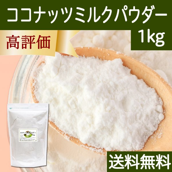 ココナッツミルクパウダー 1kg ココナッツオイル 砂糖不使用 送料無料