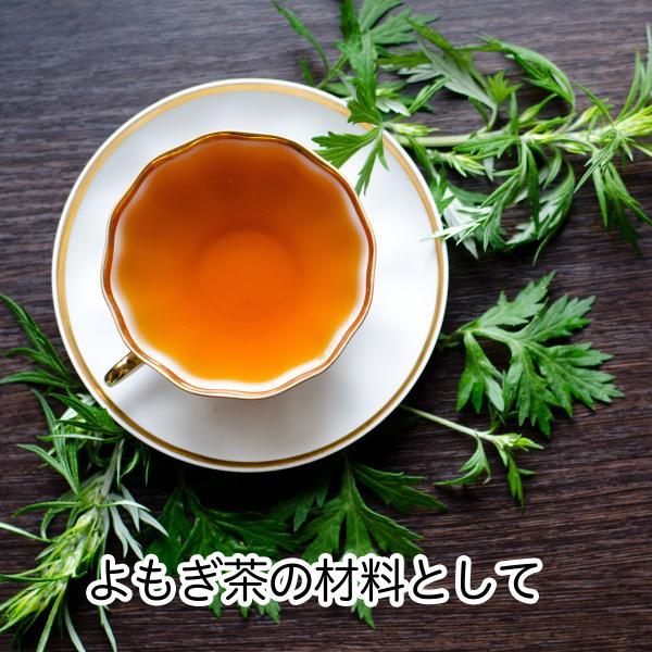 よもぎ茶の材料として