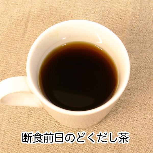 【前日】断食前日のどくだし茶