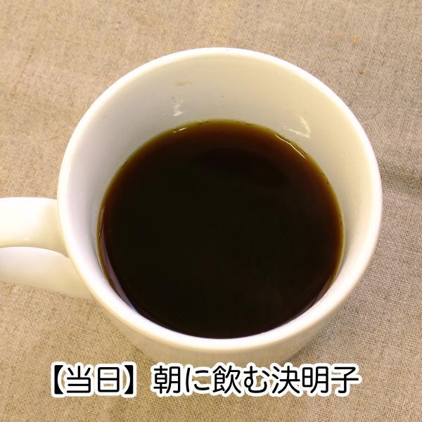 【当日】朝食−決明子茶を飲む