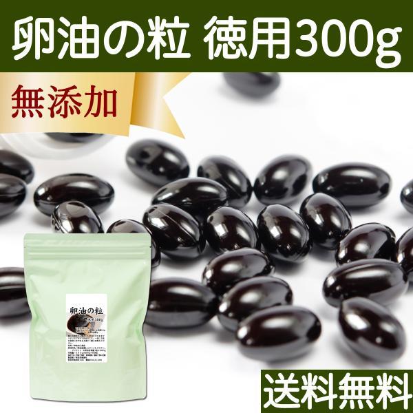卵油の粒・徳用 300g 卵油 卵黄油 サプリ サプリメント らんおう 送料無料