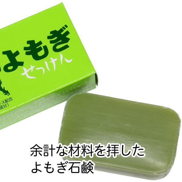 よもぎ石鹸4個入り 地の塩社 無添加 4個セット ヨモギエキス せっけん 石けん 固形ソープ 自然派 送料無料|hl-labo|02