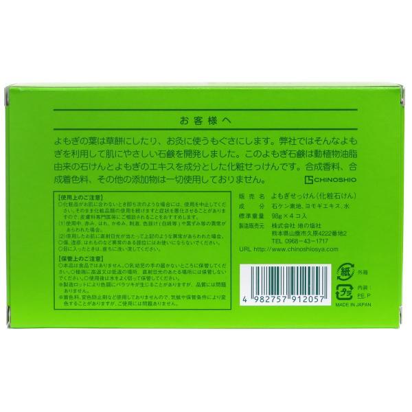 よもぎ石鹸4個入り 地の塩社 無添加 4個セット ヨモギエキス せっけん 石けん 固形ソープ 自然派 送料無料|hl-labo|05