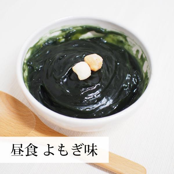 【当日】昼食(例)よもぎ味