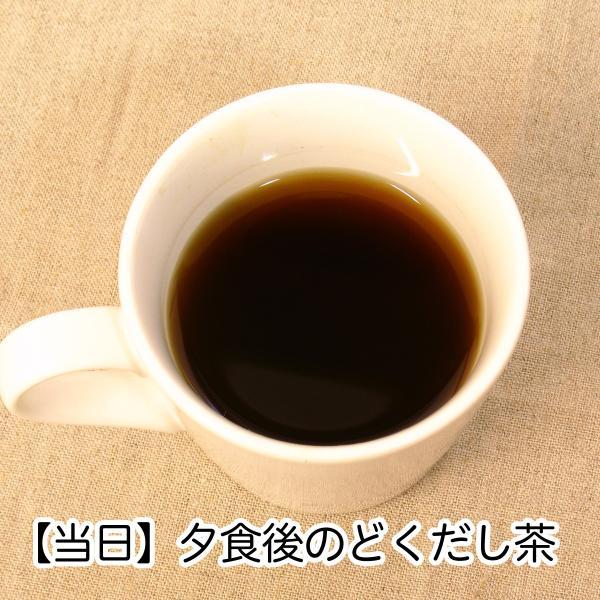 【当日】夕食後の健康茶