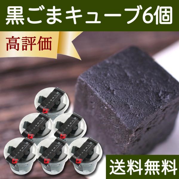 黒ごまキューブ・カップ6個(20粒×6個) GOMAJE ゴマジェ 送料無料