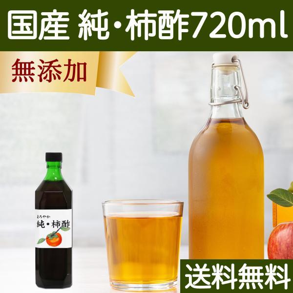 純・柿酢720ml 国産 純柿酢 奈良県産 無添加 送料無料
