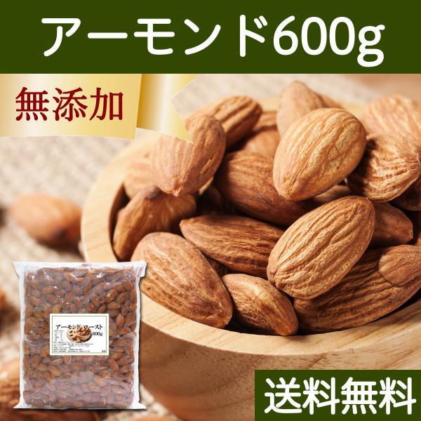 アーモンド600g (150g×4袋) 素焼き アーモンド 無添加 送料無料
