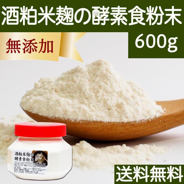 酒粕米麹の酵素食粉末 600g 酒粕 米麹 酒かす 米こうじ 粉末 送料無料