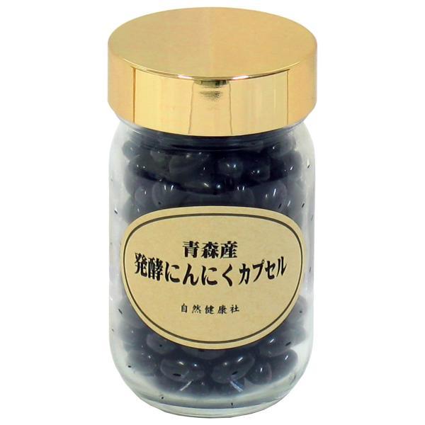 送料無料 発酵黒にんにくカプセル・ビン105g(482mg×217粒) 青森産福地ホワイト六片種使用 えごま油含有 サプリメント|hl-labo|07