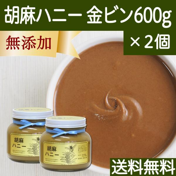 ごまハニー白ビン600g×2個 胡麻 ペースト 無添加 蜂蜜  送料無料