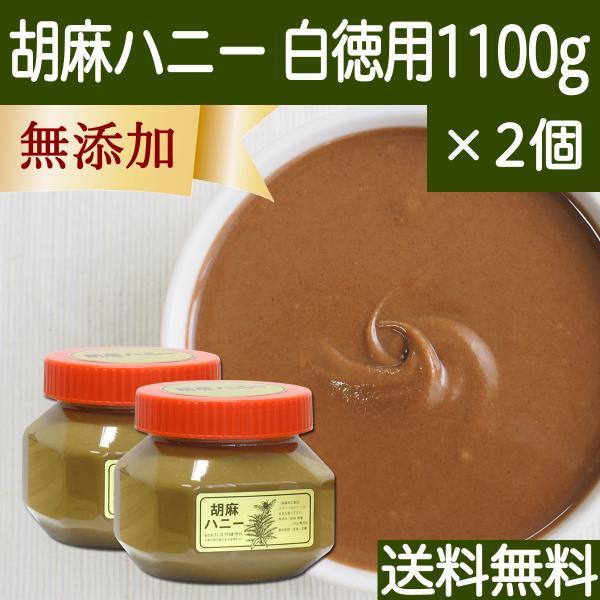 ごまハニー白徳用1100g×2個 胡麻 ペースト 無添加 蜂蜜  送料無料