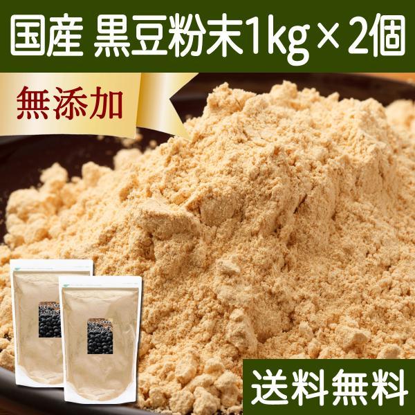 黒豆粉末 1kg×2個 黒豆きなこ 国産 きな粉 パウダー 送料無料