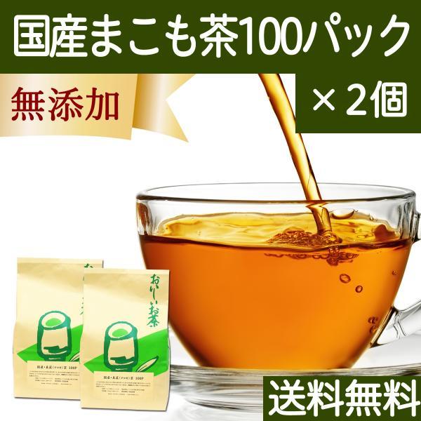 送料無料 国産まこも茶4.5g×100パック×2個 煮出し用ティーバッグ マコモ茶 真菰茶 マクロビオティック 徳用 マコモダケ ティーパック 無農薬|hl-labo
