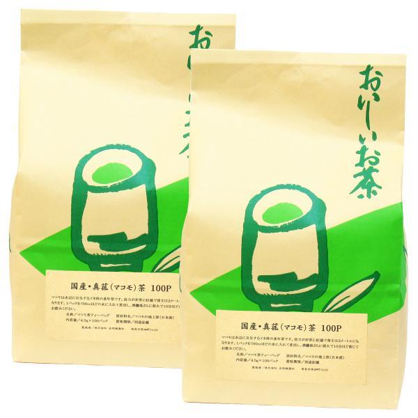 送料無料 国産まこも茶4.5g×100パック×2個 煮出し用ティーバッグ マコモ茶 真菰茶 マクロビオティック 徳用 マコモダケ ティーパック 無農薬|hl-labo|10