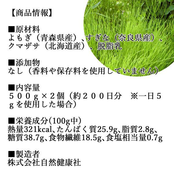 送料無料 野草の青汁・徳用 500g×2個 国産すぎな、よもぎ、熊笹使用 クマザサ 野菜ジュース・スムージーに 無農薬|hl-labo|03