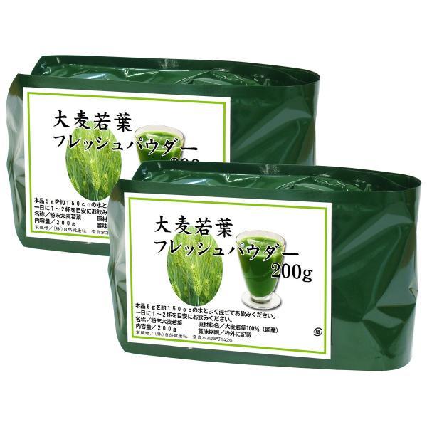 送料無料 国産・大麦若葉粉末200g×2個 無添加 100% 青汁スムージーに 野菜不足の方に 無農薬|hl-labo|02