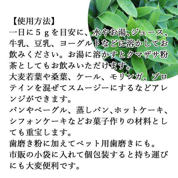 送料無料 国産クマザサ青汁粉末200g×2個 北海道産 熊笹フレッシュパウダー 野菜・フルーツスムージーに 隈笹|hl-labo|05