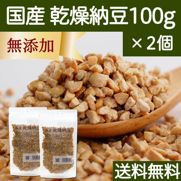 国産・乾燥納豆100g×2個 国産大豆使用 フリーズドライ製法 ふりかけ 無添加 ナットウキナーゼ 納豆菌 ポリアミン ポリポリ 安全 なっとう 送料無料|hl-labo