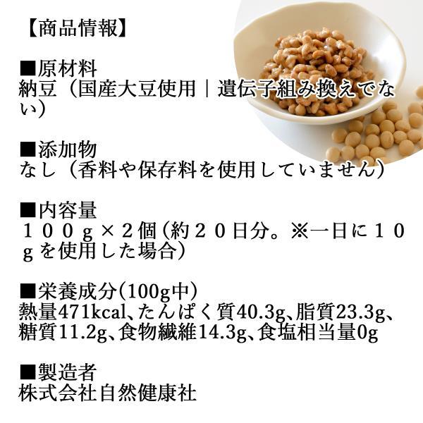 国産・乾燥納豆100g×2個 国産大豆使用 フリーズドライ製法 ふりかけ 無添加 ナットウキナーゼ 納豆菌 ポリアミン ポリポリ 安全 なっとう 送料無料|hl-labo|02
